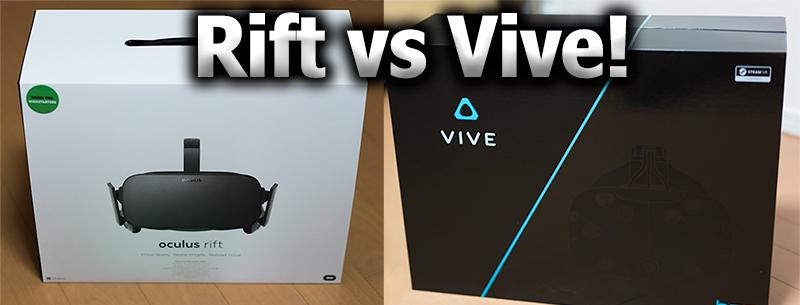 rift_vs_vive